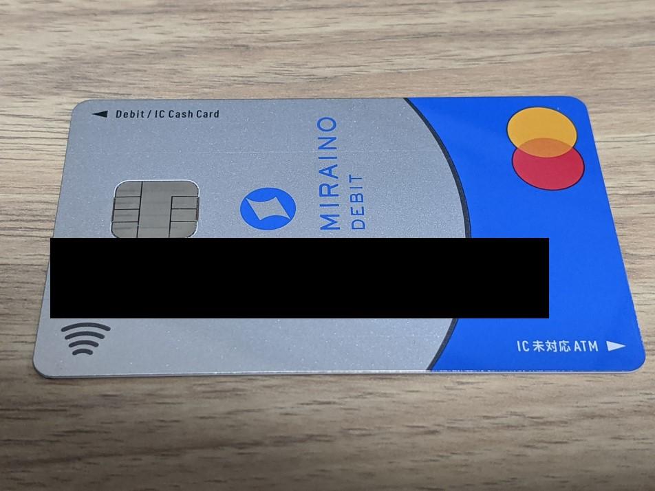 【審査なし】借金生活3年目がおすすめするデビットカードは2つだけ【還元率高】