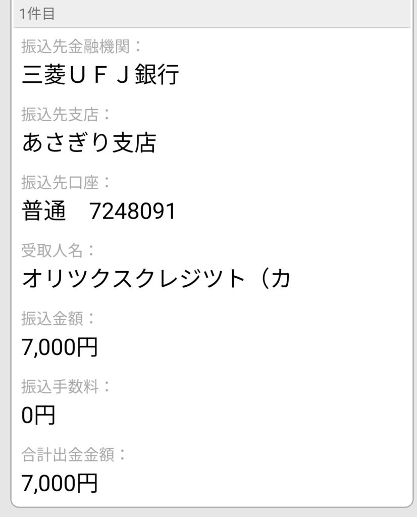 オリックスには、7,000円の返済をした。 借金残り76万円。先月からポイ