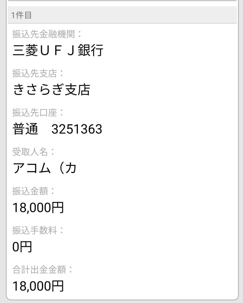 アコムには、18,000円の返済をした。