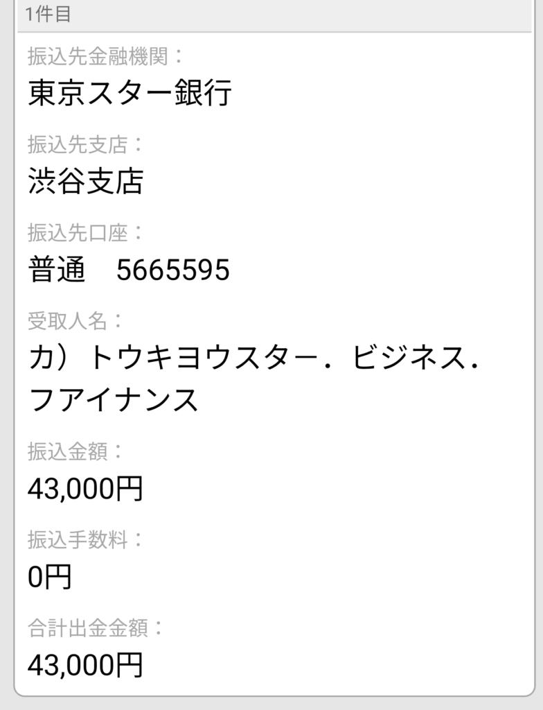 東京スター銀行には、43,000円を返済した。