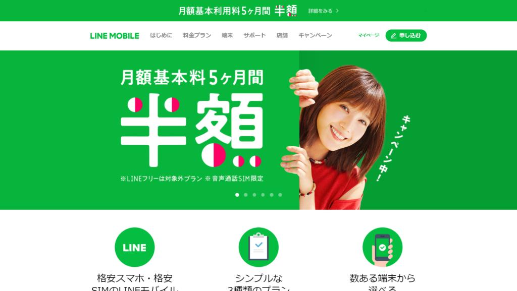 【LINEモバイル】デビットカードで登録&契約する方法